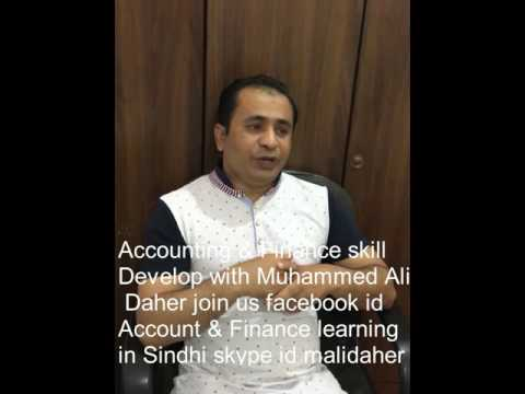 Account & Finance Learning in Sindhi Part 1