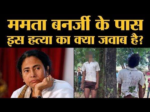 BJP कार्यकर्ता को मारकर पेड़ पर टांगा, टीशर्ट पर मेसेज लिखा और Mamata Banerjee चुप हैं | West Bengal