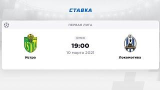 Прогноз на матч Чемпионата Хорватии Истра - Локомотив Загреб смотреть онлайн бесплатно