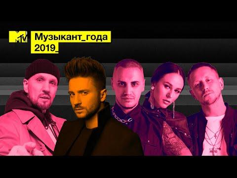 MTV Музыкант Года 2019: Звонкий, Сергей Лазарев, IOWA