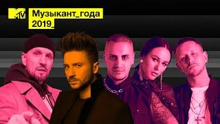 MTV Музыкант Года 2019 Звонкии, Сергей Лазарев, IOWA