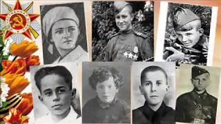 В грозном зареве войны: юные герои Великой Отечественной войны