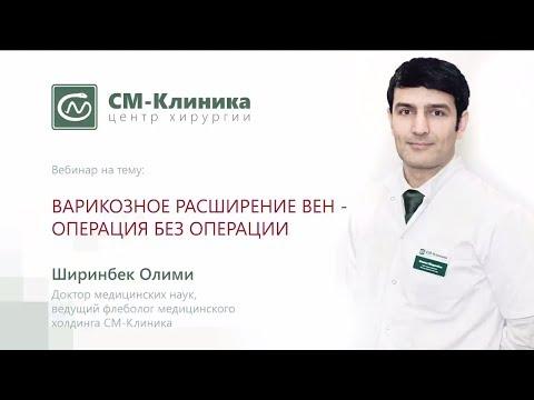 Вебинар центра хирургии «СМ-Клиника»: «Варикозное расширение вен» - Ширинбек О. (12.12.2017)