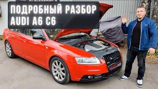 Всё, что вам нужно знать о Audi A6 в кузове C6