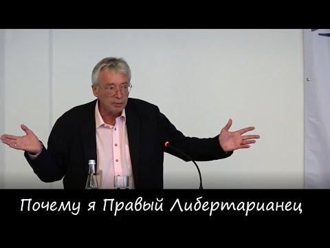 Ханс-Херман Хоппе — Реалистичное Либертарианство как Правое Либертарианство