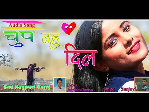 New Nagpuri Sad Song 2019 || Chup Rah Dil || Singer Sanjay || NAGPURI BABA