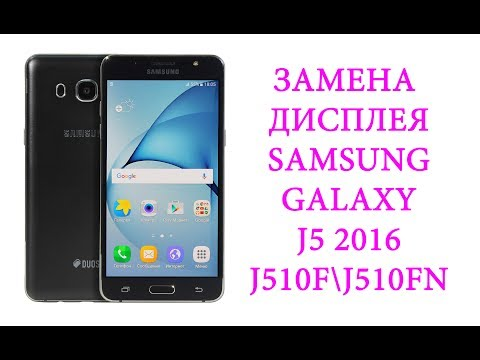 Замена дисплея Samsung Galaxy J5 2016 J510F J510FN \ Replacement Lcd Samsung Galaxy J5 2016