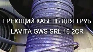 Греющий кабель для труб Lavita GWS SRL 16 2CR(Полезные ссылки: - Профессиональный комплект для подключения: http://zona-tepla.ru/mufta-dlya-greyushhego-kabelya/ -Лента для фикса..., 2014-12-15T03:49:22.000Z)