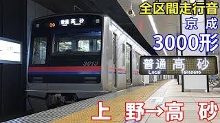 [全区間走行音]京成3000形(普通) 上野→高砂(2019/9)