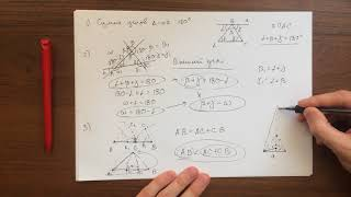 Треугольник. Часть 4. Сумма углов. Неравенство треугольника. Внешний угол.