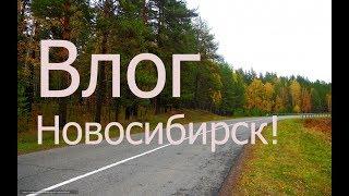 Дорога в Новосибирск!Павлодар-Новосибирск!