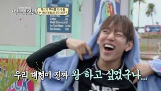 Video (B.A.P one fine day EP.03) B.A.P Make Fun Of King!! download MP3, 3GP, MP4, WEBM, AVI, FLV September 2018