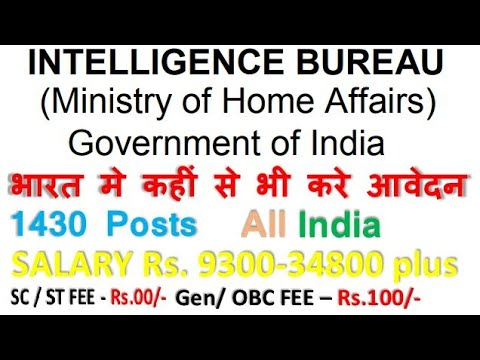 Ministry of Home Affairs नौकरी || Intelligence Bureau Recruitment 2017 || Graduation