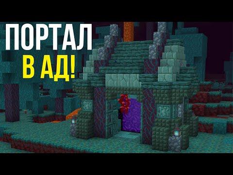 Minecraft | Как построить красивый ПОРТАЛ в АД на новой версии 1.16?! (Туториал)