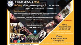 Праздничная культура России в малых городских и сельских поселениях