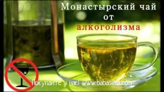 Монастырский чай лечебные свойства