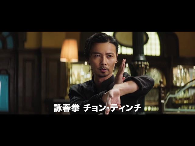 映画『イップ・マン外伝 マスターZ』特報
