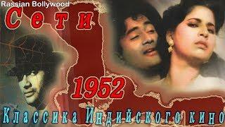 Индийский фильм Сети (1952)