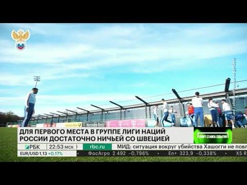 Последний матч сборной России в Лиге наций и видеоповторы в ЛЧ