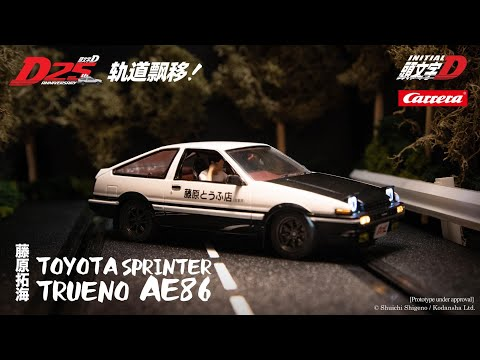 Initial D 25th Anniversary Slot Car Video