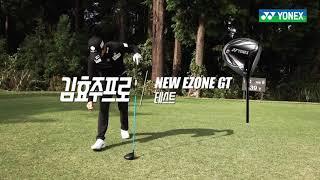 [요넥스 골프] 김효주프로 NEW EZONE GT 테스…