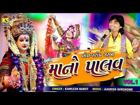 Mano Palav Ⅰ Kamlesh Barot Ⅰ Non Stop Garba 2018 Ⅰ New Gujarati Garba Song 2018