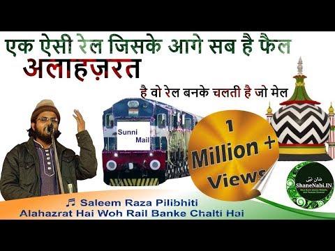 एक ऐसी रेल जिसके आगे सब है फैल ज़रूर सुने || Alahazrat Hai Woh Rail || Saleem Raza Pilibhiti New Nat