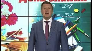 Видео поздравление мэра города Новосибирска Анатолия Евгеньевича Локоть 1 Сентября 2018