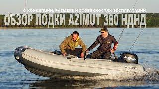 Обзор лодки Азимут 380. О НДНД и размере