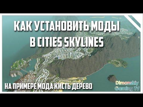 Как установить моды на пиратку Cities Skylines?