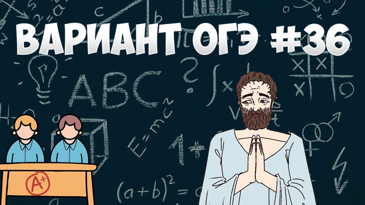 Вариант ФИПИ #36 все задачи (математика ОГЭ)