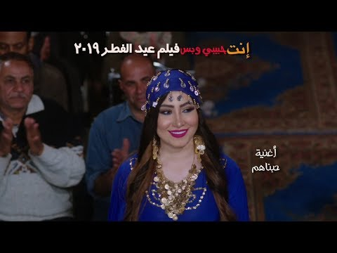 أغنية حبناهم بوسى فيلم انت حبيبى وبس فيلم عيد