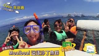 [宿霧學生中心/旅遊] Cebu 旅遊趣 ,一日Fun開玩 !