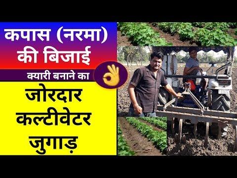 कपास की बुवाई के लिए क्यारी बनाने का कल्टीवेटर जुगाड़, Jordar Jugaad Cultivator - Agritech Guruji
