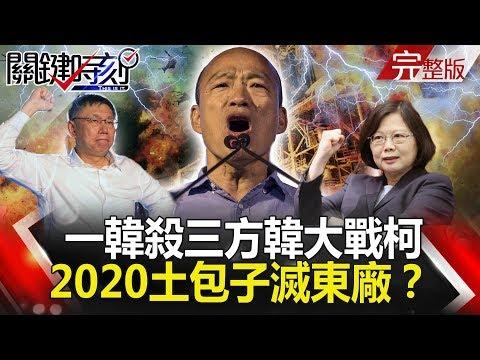 關鍵時刻 20190221節目播出版(有字幕)