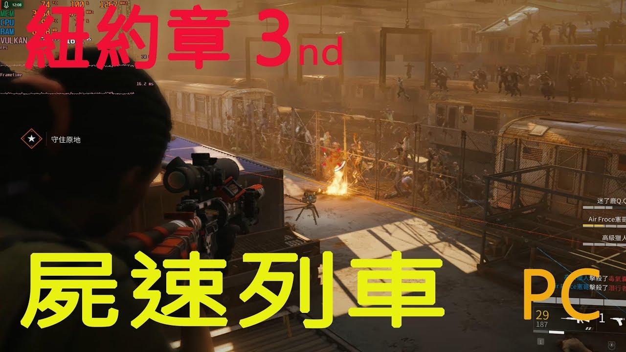 帶新手 - 六星 極限難度 / World War Z 末日之戰 WWZ 末日Z戰 紐約 第一章 第三節 1-3 *安全打法* 末日之戰Z PC版 - YouTube