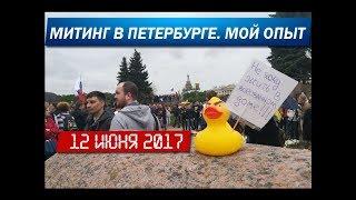 Митинг в Петербурге 12 июня 2017. Мой опыт.