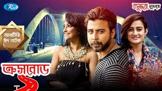 Eid Natok || Cross Road || ক্রসরোড || ft. Afran Nisho, Aparna Ghosh || Rtv Drama Eid Special