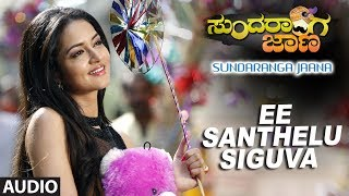 Ee Santhelu Siguva Full Song Audio || Sundaranga Jaana || Ganesh, Shanvi Srivastava || Kannada Songs