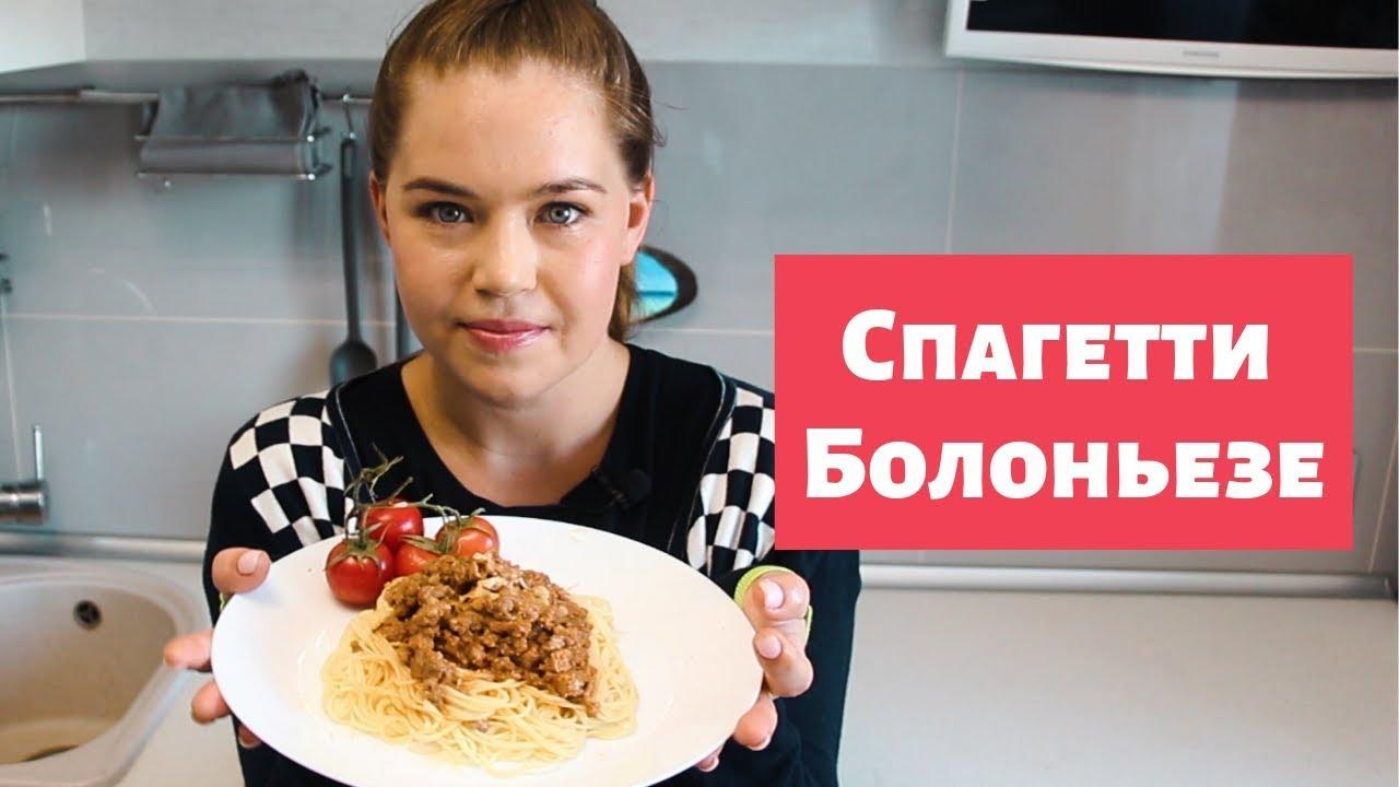 Паста БОЛОНЬЕЗЕ ЗА 10 МИНУТ! ★ Простой рецепт спагетти болоньезе в домашних условиях.