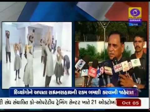 Gujarat : રાજ્યના દિવ્યાંગોને અપાતી સાધન સહાયની રકમ બમણી કરવાની જાહેરાત કરતા મુખ્યમંત્રી રૂપાણી