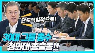 2시간 긴급 회동! 일본 수출규제에 문 대통령이 단도직입적으로 말하고 대기업 총수들이 제안한 것? 경제계 주요인사 초청 간담회