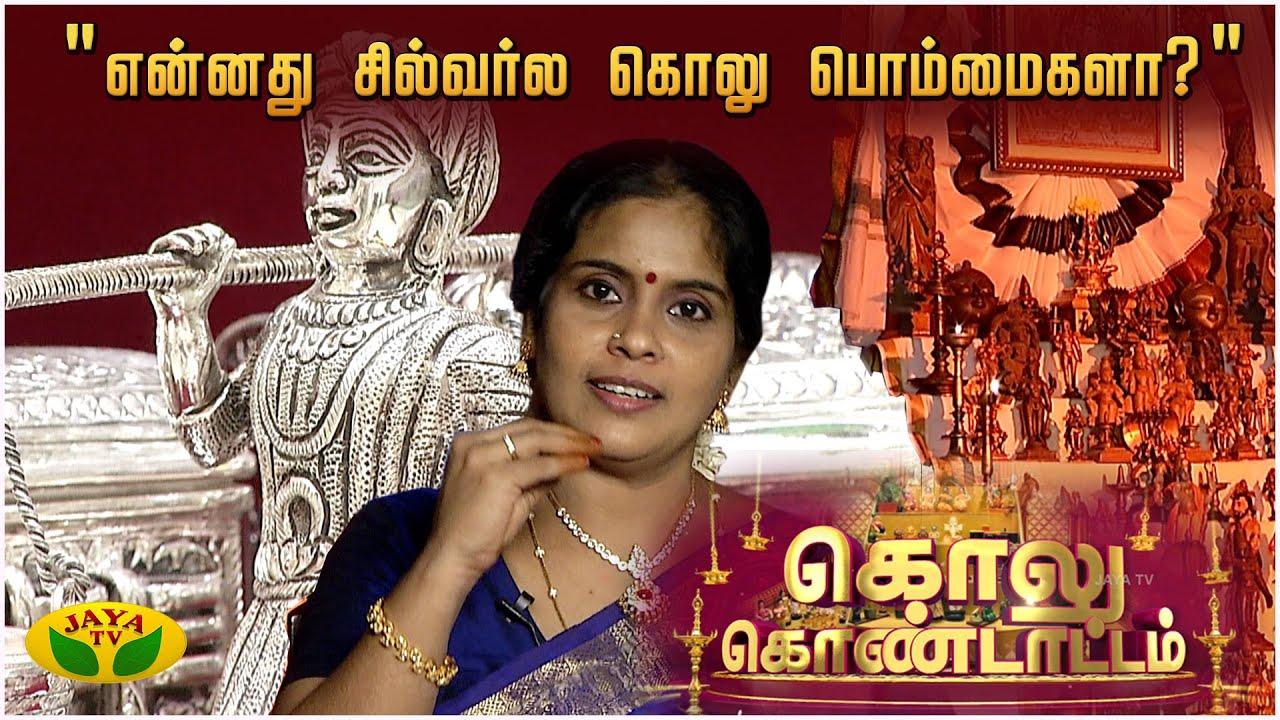 "Download ""என்னது சில்வர்ல கொலு பொம்மைகளா?""  நம்மை அசரவைக்கும்  கொலு பொம்மை தீம்கள்...! | Vijayadashami Show"