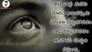 Heart Touching Love Words #Sureshbojja Telugu Love Poem Sureshbojja Telugu Prema Kavithalu Sureshboj