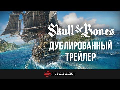 Трейлер Skull & Bones на русском языке