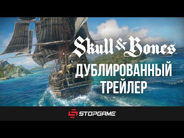 Skull & Bones (видео)