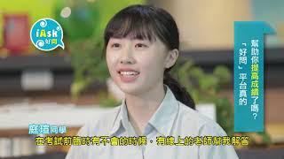 「iAsk-好問」使用者見證:永平高中 庭瑄 同學