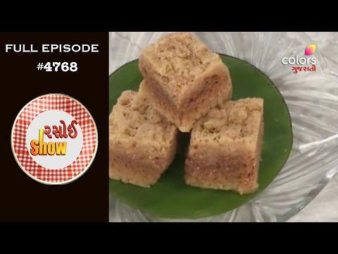 Rasoi Show - 29th October 2018 - રસોઈ શૉ - Full Episode