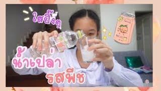 ชิมขนมญี่ปุ่น สุดแปลก รสชาติ...[Nonny.com]