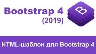 Стартовый HTML-шаблон Bootstrap 4, урок. Каким он должен быть для Bootstrap 4?